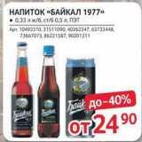Магазин:Selgros,Скидка:НАПИТОК «БАЙКАЛ 1977»