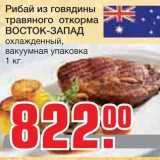 Магазин:Метро,Скидка:Рибай из говядины  травяного  откорма  ВОСТОК-ЗАПАД