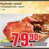 Магазин:Метро,Скидка:Куриная тушка