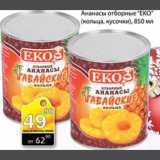 Магазин:Авоська,Скидка:Ананасы отборные ЕКО