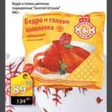 Магазин:Авоська,Скидка:Бедро и голень цыпленка Золотой петушок