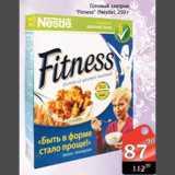 Магазин:Авоська,Скидка:Готовый завтрак Fitness