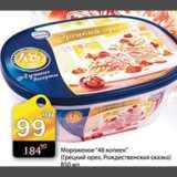 Магазин:Авоська,Скидка:Мороженое 48 копеек