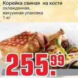 Магазин:Метро,Скидка:Корейка свиная  на кости