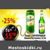 Атак Акции - Пиво Старопрамен банка /бутылка