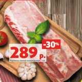 Карбонад свиной охлажденный
