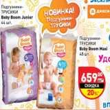 Подгузники-трусики Baby Boom