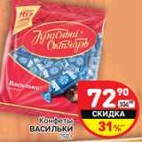 Конфеты Васильки