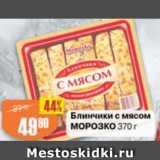 Магазин:Авоська,Скидка:БЛИНЧИКИ С МЯСОМ МОРОЗКО