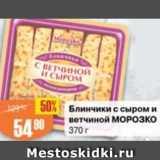 Магазин:Авоська,Скидка:Блинчики с сыром и ветчиной МОРОЗКО