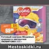 Магазин:Авоська,Скидка:Готовый завтрак Медовые шарики и звездочки ЛЮБЯТОВО