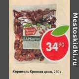 Скидка: Карамель Барбарис, Красная цена