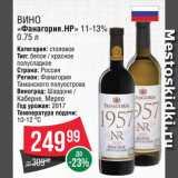 "Вино ""Фанагория"", Объем: 0.75 л"