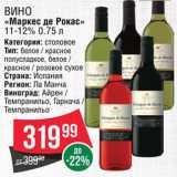 "Вино ""Маркес де Рокас"", Объем: 0.75 л"