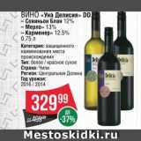 """Вино """"Уна Делисия"""", Объем: 0.75 л"""