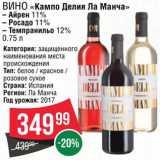 """Вино """"Кампо Делия"""", Объем: 0.75 л"""