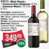 "Вино ""Исла Негра"", Объем: 0.75 л"