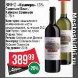 """Вино """"Камперо"""", Объем: 0.75 л"""