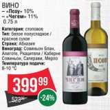 """Вино """"Псоу""""/""""Чегем"""", Объем: 0.75 л"""
