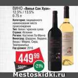 """Вино """"Винья Сан Хуан"""", Объем: 0.75 л"""