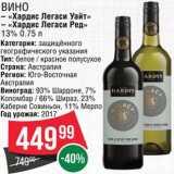 """Вино """"Хардис Легаси"""", Объем: 0.75 л"""