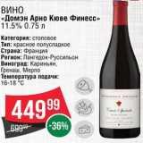 """Вино """"Домэн Арно"""", Объем: 0.75 л"""
