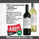 """Вино """"Контрада Люче"""", Объем: 0.75 л"""