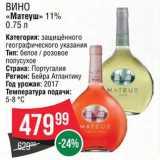 """Вино """"Матеуш"""", Объем: 0.75 л"""