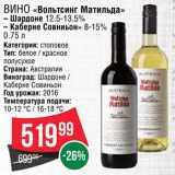 """Вино """"Вольтсинг Матильда"""", Объем: 0.75 л"""