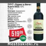 """Вино """"Поджио су Винчи"""", Объем: 0.75 л"""