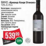 """Вино """"Крианца Конде Отинано"""", Объем: 0.75 л"""