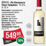"""Вино """"Ла Консульта"""", Объем: 0.75 л"""