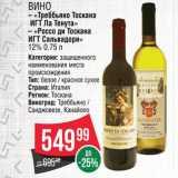 """Вино """"Треббьяно Тоскана""""/""""Россо ди тОскана"""", Объем: 0.75 л"""