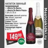 "Напиток винный ""Феста ла Виста"", Объем: 0.75 л"