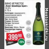 """Вино игристое """"Комт Шамбери"""", Объем: 0.75 л"""