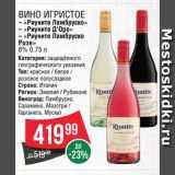 """Вино игристое """"Риуните"""", Объем: 0.75 л"""