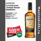 "Напиток ромовый ""Бакарди Оакхарт"", Объем: 0.5 л"