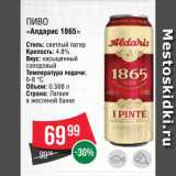 """Скидка: Пиво """"Алдарис 1865"""""""