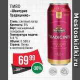 """Скидка: Пиво """"Швитурис Традицинис"""""""