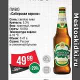 """Скидка: Пиво """"Сибирская корона"""""""