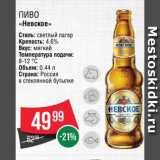 """Скидка: Пиво """"Невское"""""""