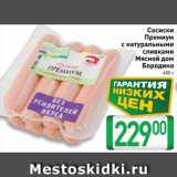 Сосиски Премиум, Вес: 480 г