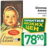 Шоколад Аленкa, Вес: 100 г