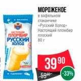 Скидка: МОРОЖЕНОЕ в вафельном стаканчике «Русский Холод»