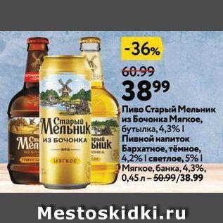 Акция - Пиво Старый Мельник из Бочонка
