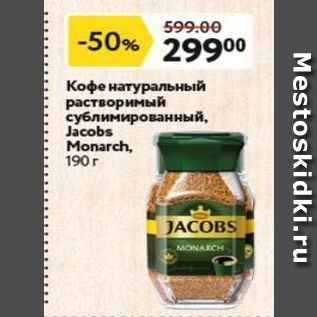 Акция - Кофе натуральный растворимый сублимированный, Jacobs Monarch