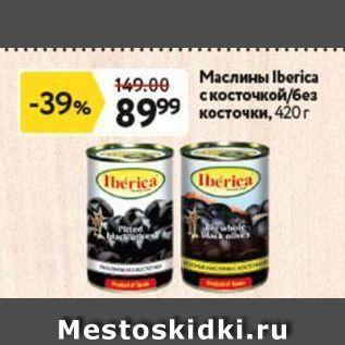 Акция - Маслины Ibericа