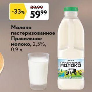 Акция - Молоко пастеризованное Правильное молоко