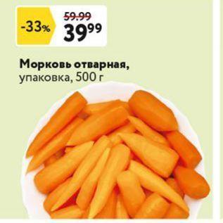 Акция - Морковь отварная, упаковка, 500г