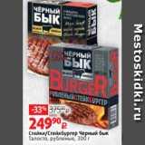 Магазин:Виктория,Скидка:Стейки/Стейкбургер Черный бык Талосто, рубленые, 300 г